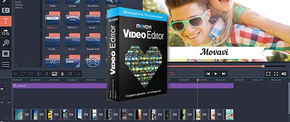 Movavi Video Editor Business 15.5.0 + Portable