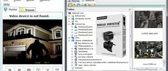 Webcam Surveyor 3.8.0 Build 1122