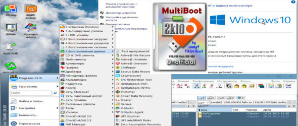 MultiBoot 2k10 DVD-USB-HDD 7.25 Unofficial